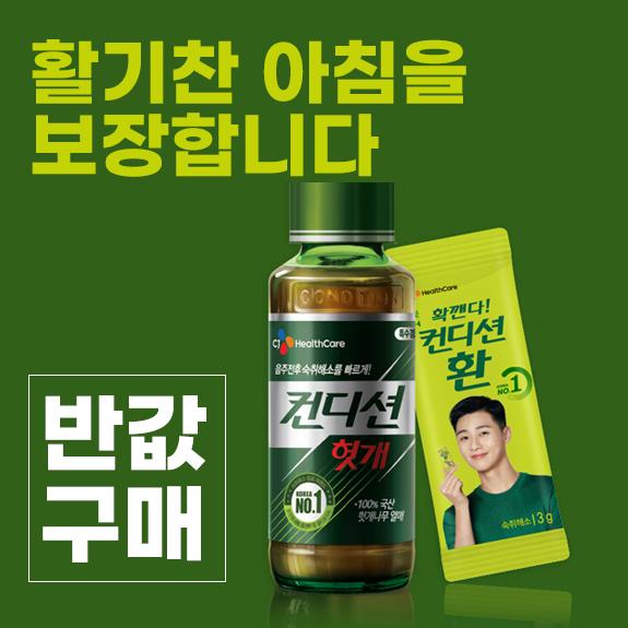 CJ 헛개 컨디션 10병+컨디션 환 10포 세트