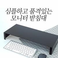 디자인 모니터받침대 -심플타입